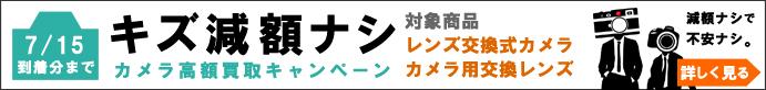 カメラ キズ減額ナシ買取キャンペーン