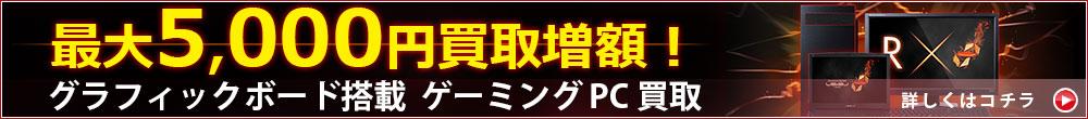 ゲーミングPC増額キャンペーン