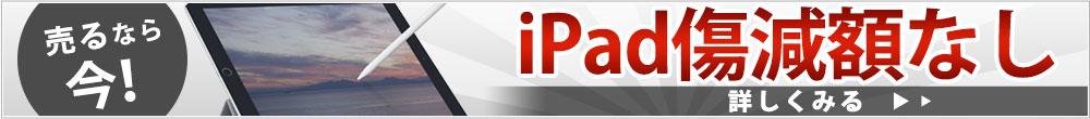 iPad傷減額なし
