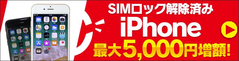 iPhone買取増額キャンペーン