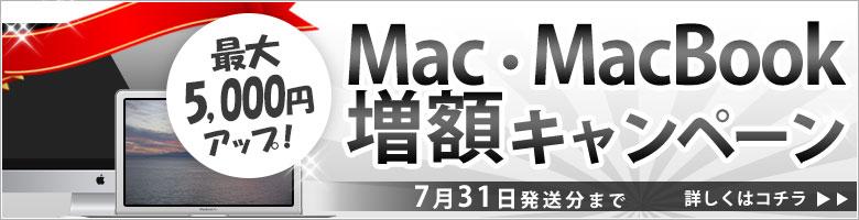 MacBook増額買取キャンペーン