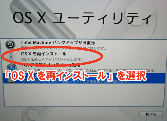 Lion OSを再インストール