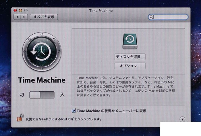 Time Machinedeでバックアップを作成