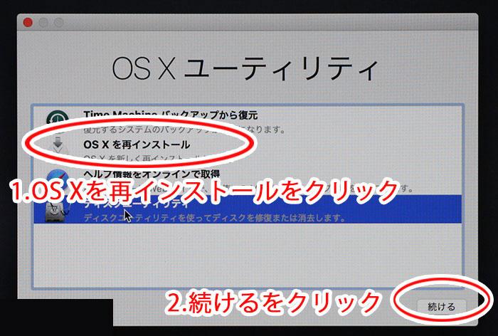 『OS Xを再インストール』を選択後続けるをクリック