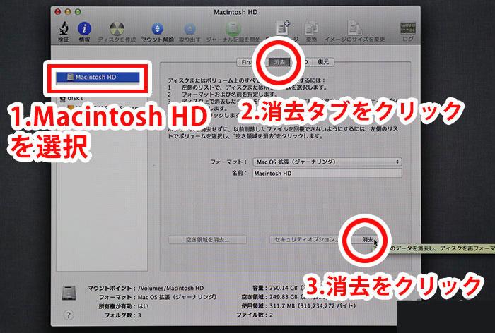 Macintosh HDを選択し、削除タブをクリック。その後削除ボタンをクリック