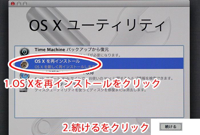 『OS Xを再インストール』をクリック