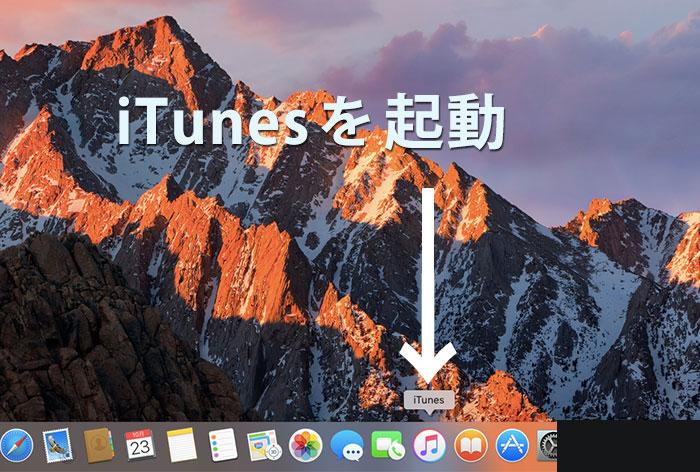 Mac DockメニューからiTunesを起動
