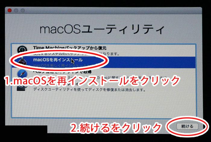 MacOS sierraを再インストール
