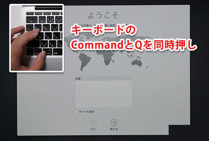 commandとQを同時押しでシャットダウン