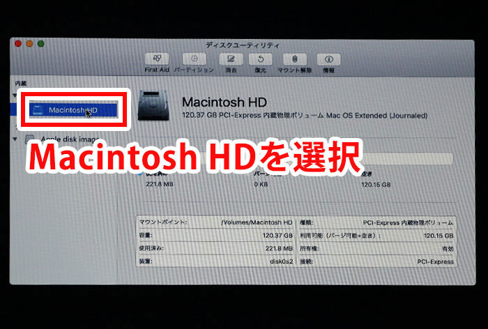 Macintosh HDを選択