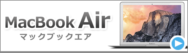MacBook Air買取