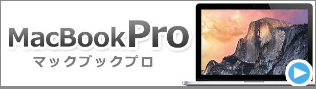 MacBook Pro買取価格表