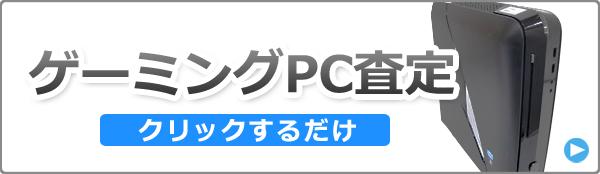 ゲーミングPCサクッと査定