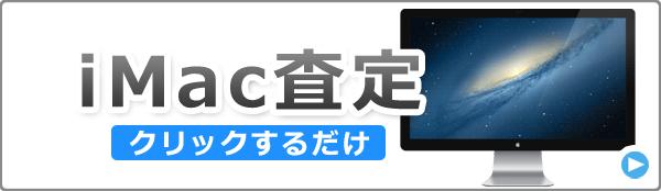 iMacサクッと査定