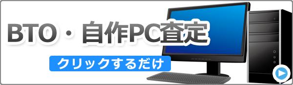 BTO・自作PCサクッと査定