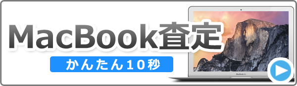 MacBook買取