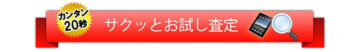 iPhone買取価格 サクッと査定