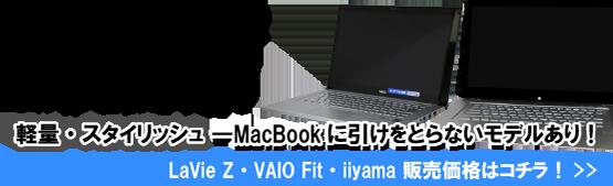 MacBook 販売開始しました!