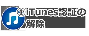 iTunes認証の解除
