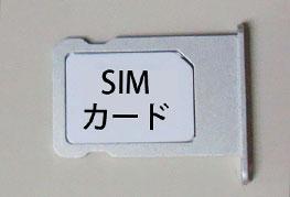 SIMカードを取り出す