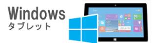 Windowsタブレット買取シリーズ一覧
