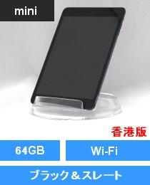 iPad mini Wi-Fi 64GB ブラック&スレート (MD530ZP/A) 香港版