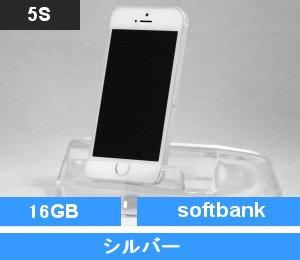iPhone5S 16GB シルバー (ME333J/A) softbank対応端末
