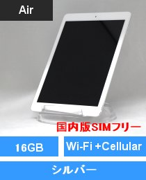 iPad Air Wi-Fi +Cellular 16GB シルバー(MD794J/A)国内版SIMフリー