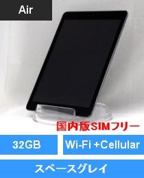 iPad Air Wi-Fi +Cellular 32GB スペースグレイ(MD792J/A)国内版SIMフリー