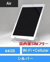iPad Air Wi-Fi +Cellular 64GB シルバー(MD796J/A)国内版SIMフリー