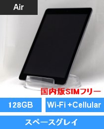 iPad Air Wi-Fi +Cellular 128GB スペースグレイ(ME987J/A)国内版SIMフリー