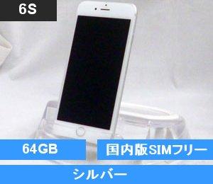 iPhone6S 64GB シルバー MKQP2J/A 国内版SIMフリー