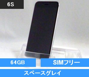 iPhone6S 64GB スペースグレイ MKQN2J/A 国内版SIMフリー