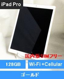 iPad Pro 12.9インチ Wi-Fi+Cellular 128GB ゴールド (ML2K2J/A)国内版SIMフリー