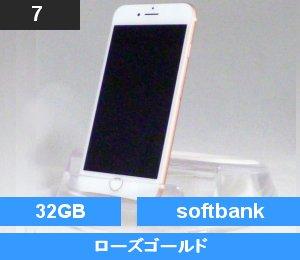 iPhone7 32GB ローズゴールド(MNCJ2J/A) softbank対応端末