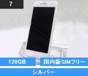 iPhone7 128GB シルバー(MNCL2J/A) 国内版SIMフリー端末