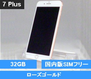 iPhone7 Plus 32GB ローズゴールド(MNRD2J/A) 国内版SIMフリー端末
