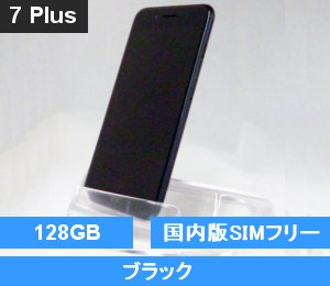 iPhone7 Plus 128GB ブラック(MN6F2J/A) 国内版SIMフリー端末