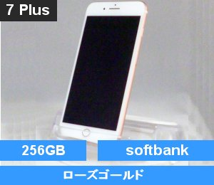 iPhone7 Plus 256GB ローズゴールド(MN6P2J/A) softbank対応端末