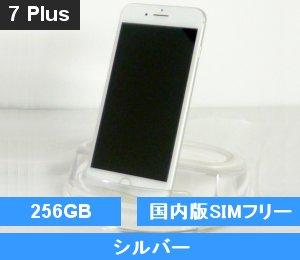 iPhone7 Plus 256GB シルバー(MN6M2J/A) 国内版SIMフリー端末