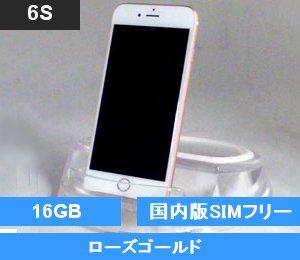iPhone6S 16GB ローズゴールド MKQM2J/A 国内版SIMフリー