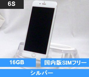 iPhone6S 16GB シルバー MKQK2J/A 国内版SIMフリー