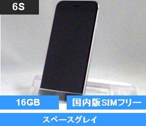 iPhone6S 16GB スペースグレイ MKQJ2J/A 国内版SIMフリー