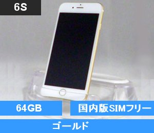 iPhone6S 64GB ゴールド MKQQ2J/A 国内版SIMフリー