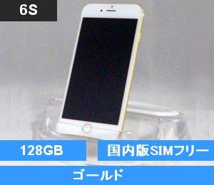 iPhone6S 128GB ゴールド MKQV2J/A 国内版SIMフリー