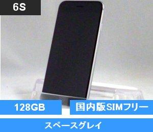 iPhone6S 128GB スペースグレイ MKQT2J/A 国内版SIMフリー