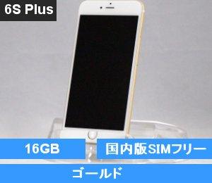 iPhone6S Plus 16GB ゴールド MKU32J/A 国内版SIMフリー