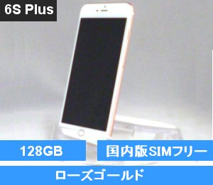 iPhone6S Plus 128GB ローズゴールド MKUG2J/A 国内版SIMフリー