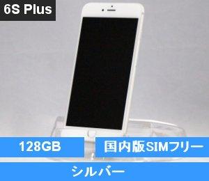 iPhone6S Plus 128GB シルバー MKUE2J/A 国内版SIMフリー