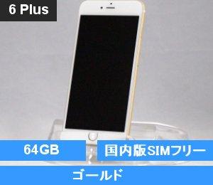 iPhone6 Plus 64GB ゴールド (MGAK2J/A) 国内版SIMフリー
